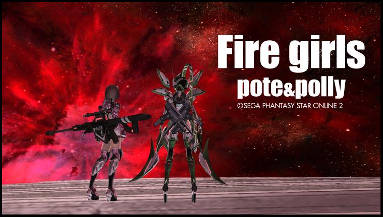 Firegirls20131118.jpg