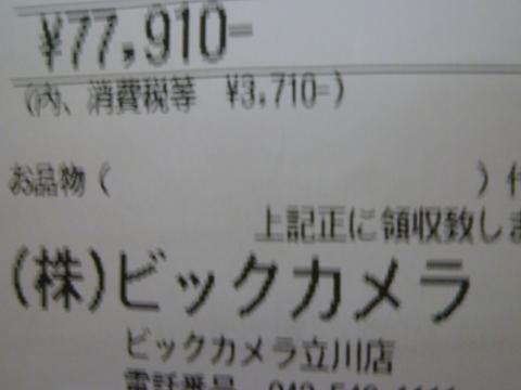 P1000658.jpg