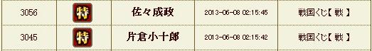 20130608193113d08.jpg