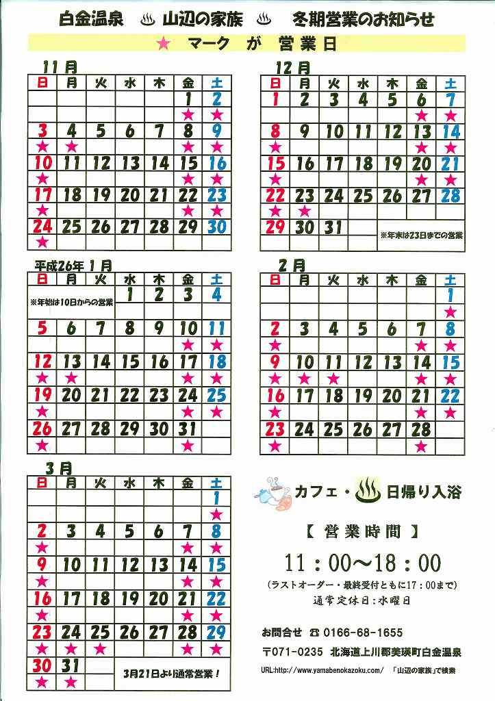 s-山辺さん冬期営業日