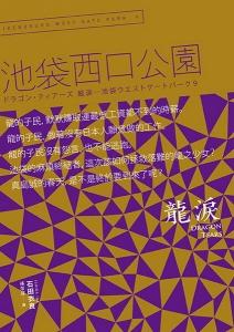 IWGP-龍淚