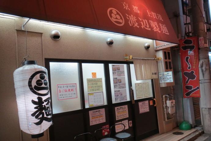 渡辺製麺14