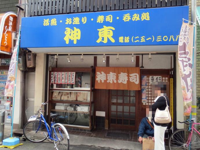 神東寿司11