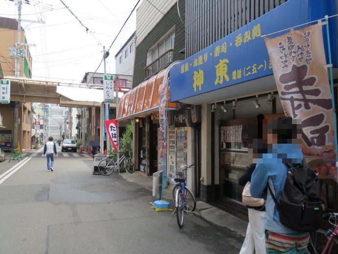 神東寿司2