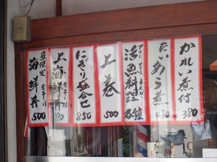 神東寿司3