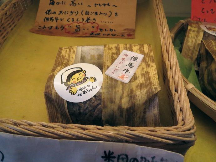 米田茶店4