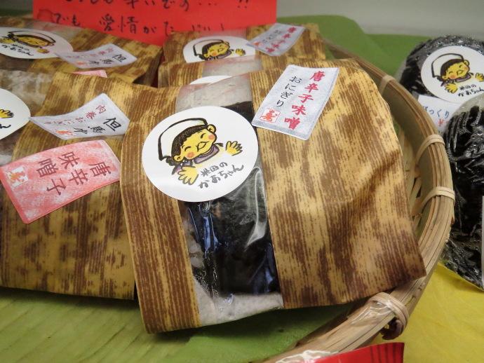 米田茶店5