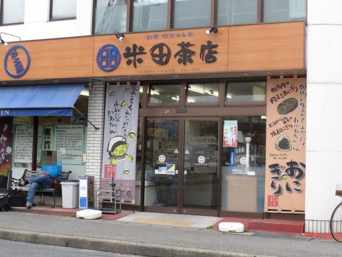 米田茶店12