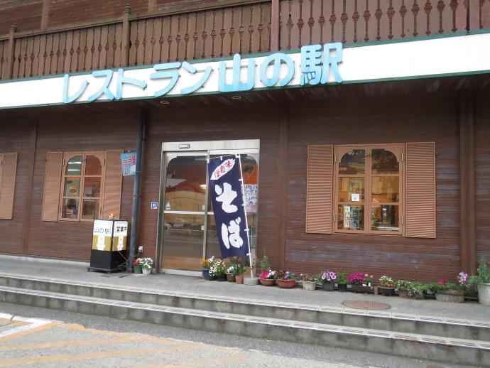 山の駅12