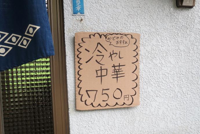 かどや食堂3
