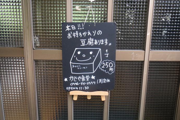 かどや食堂4