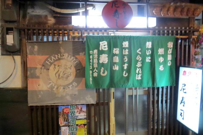 尼寿司12