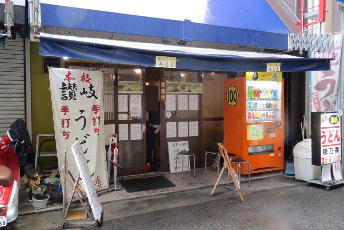 穂乃香13