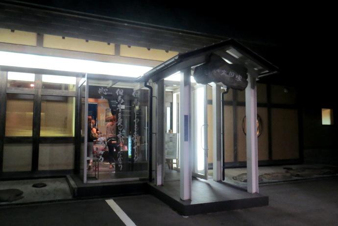 太田家14