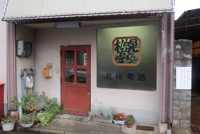 札幌亭11