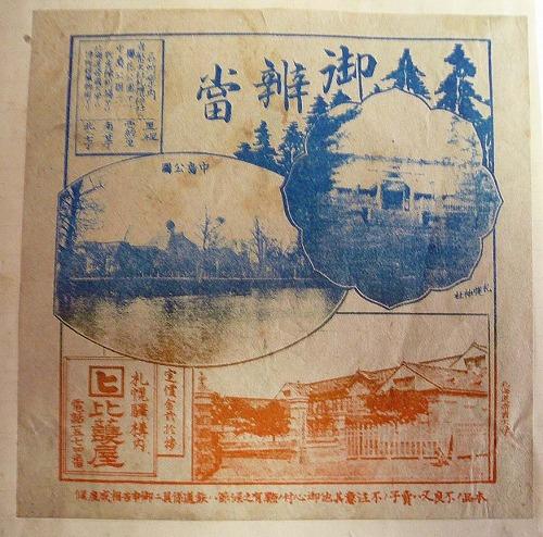 大正初期の掛紙 札幌1306