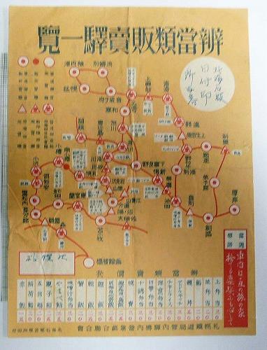 昭和7~8年頃の掛紙 札幌1306