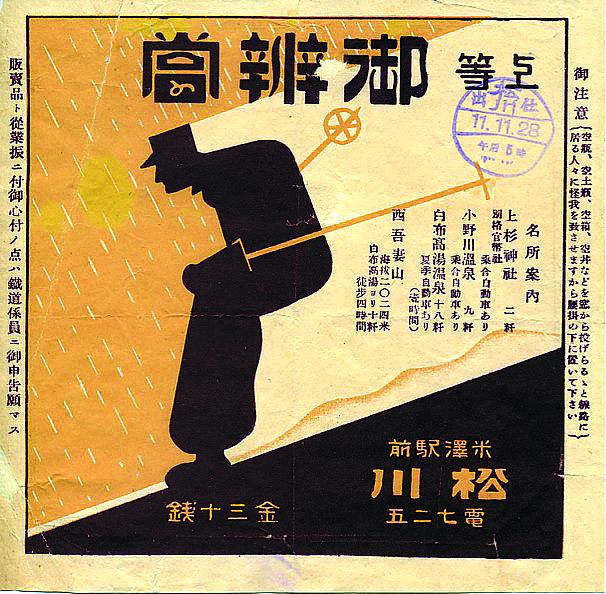 掛け紙松川13075