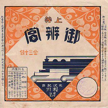 1307松川掛け紙