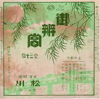 掛紙松川13073
