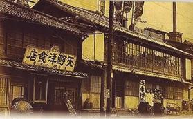 創業当時の石蔵屋の風景