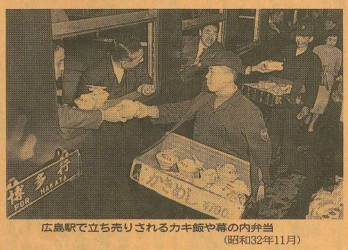 立ち売り 広島1309