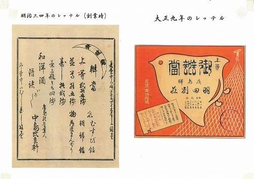 掛け紙広島1309
