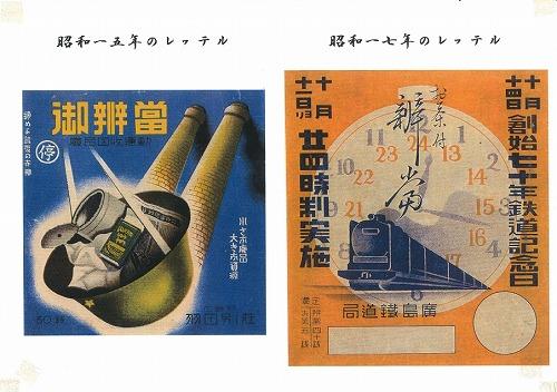 掛け紙1 広島1309