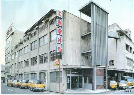 旧本社社屋2広島1309