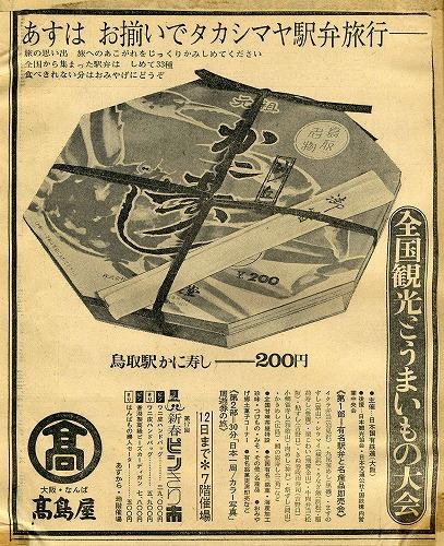 高島屋 (2)鳥取1310