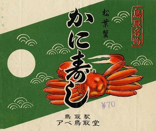 かに寿し (2)1310