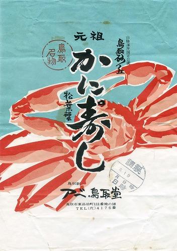 元祖 かに寿し(初代?)1310