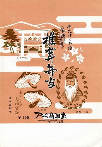 椎茸弁当 鳥取1310