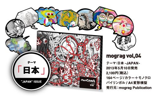 モグラグマガジン4