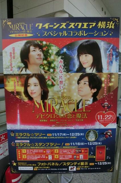 映画「MIRACLE デビクロくんの恋と魔法」