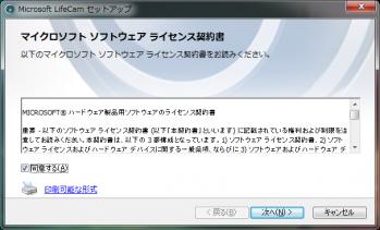 Microsoft_Lifecam_002.png