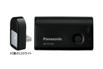 Panasonic_mobile_battery_006.png