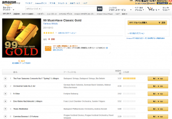 amazon_mp3_250yen_010.png