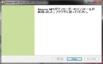 amazon_mp3_250yen_016.png