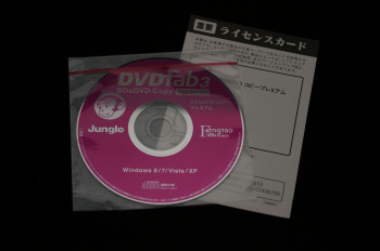 jungle_dvdfab3_BD_and_DVD_Copy_premium_204.png