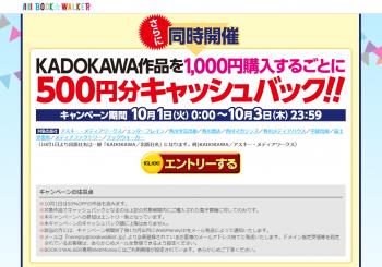 kadokawa_50off_002.png
