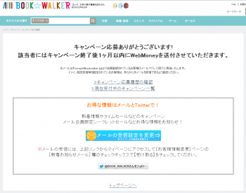 kadokawa_50off_003.png