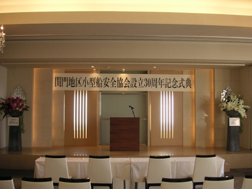 30周年式典_横断幕