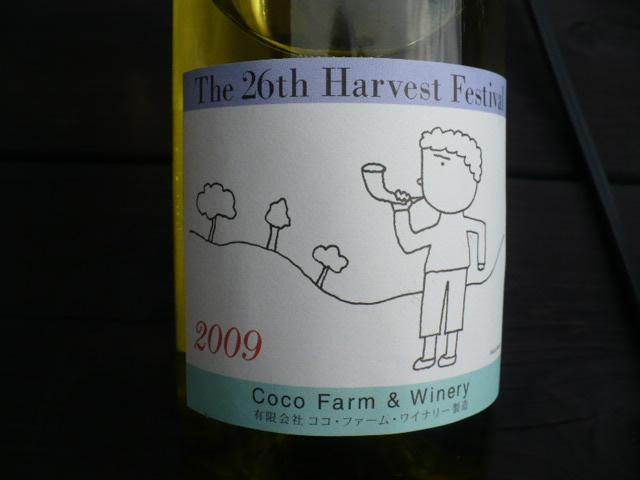 ココファーム2009収穫祭記念ワイン