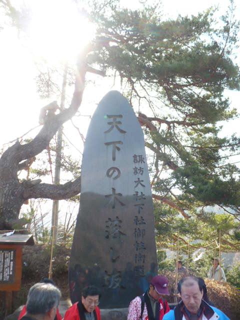 御柱祭:木落とし坂の上の記念碑
