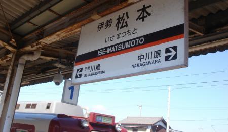 伊勢松本駅S