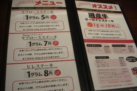 いきなりステーキ4S