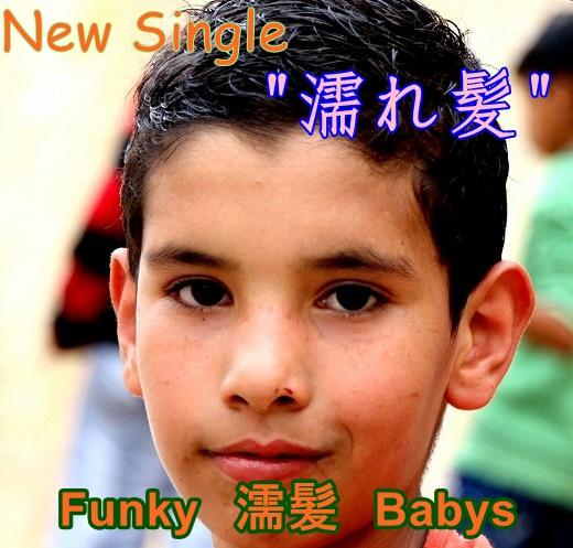 newfunkybabys11.jpg