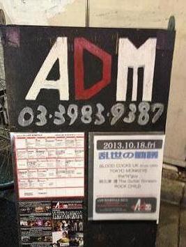 adm10182013.jpg