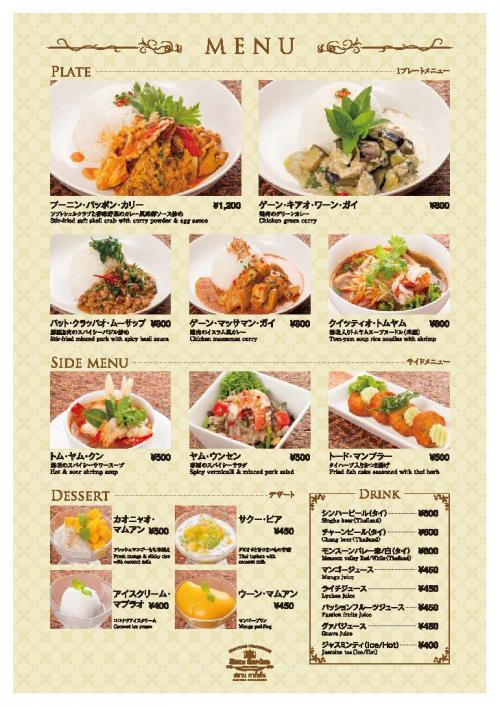 丸栄menu